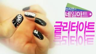 소셜블로그 - 신지연의 네일아트 4탄 '글리터아…