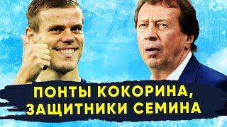 Александр Кокорин одни понты Юрий Семин и его защитники Новости футбола России