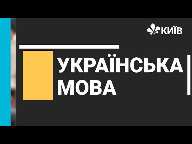 7 клас. Українська мова. Дієслово.