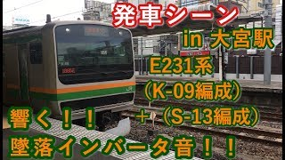 E231系(K-09編成)+ E231系(S-13編成)  上野東京ライン 熱海行き 大宮駅を発車する。 2019/09/22