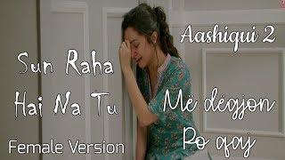 Gambar cover Sun Raha Hai Na Tu Albanian Lyrical | Aashiqui 2 | Female Version | Shreya Ghoshal
