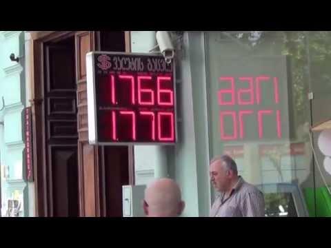Currency Exchange in Tbilisi, Georgia -ლარის კურსი, ფულის გადახურდავება, ვალუტის გადაცვლა