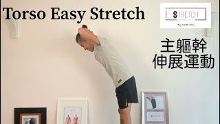 [一分鐘・鬆一鬆] - 主軀幹伸展運動 [One Minute Stretching] - Torso Easy  Stretch