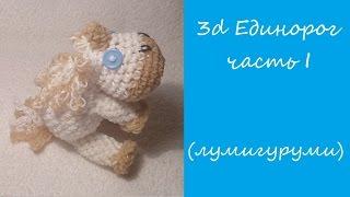 3d ЕДИНОРОГ ЛУМИГУРУМИ /амигуруми из резинок/ UNICORN Loomigurumi/  Радужки Rainbow Loom ч.1