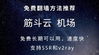 筋斗云4K机场,白嫖可用,支持SSR和v2ray,注册送30G流量,速度快/118