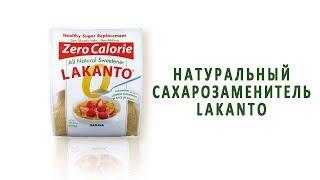Натуральный сахарозаменитель Lakanto (Лаканто)