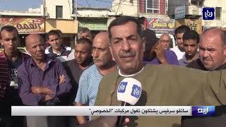 """أصحاب سيارات """"سرفيس"""" في إربد يعتصمون ضد عمل المركبات الخاصة"""