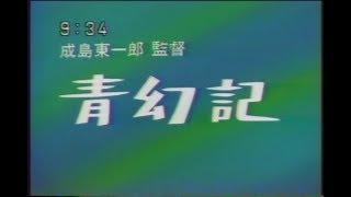 古~いVTR見つけました。青幻記(原作:一色次郎、監督:成島東一郎、主...