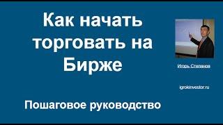 Как зарабатывать 385% за месяц на Московской бирже