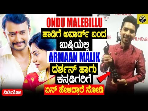 Armaan Malik Said This To Darshan & Kannadigas For Recieving Award | Chakravarthy | Ondu Malebillu