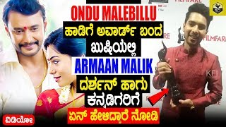 Armaan Malik Said This To Darshan & Kannadigas For Recieving Award | Chakravarthy | Ondu Malebillu