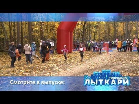 Телевидение г.Лыткарино. Выпуск 20.10.2018