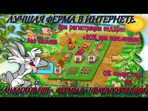 #Online Fermer №1 В интернете эта игра самая лучшая!