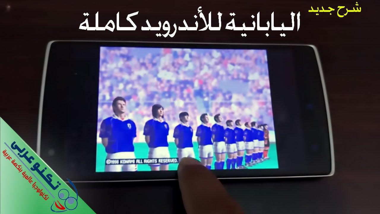 تحميل وتشغيل لعبة كرة القدم اليابانية للاندرويد كاملة Wining Eleven 3 (جديد 2017)