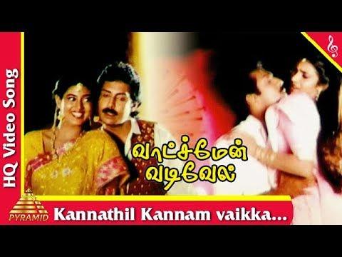 Kannathil Kannam Vaikka Song|Watchman Vadivelu Tamil Movie Songs| Anand Babu|Kasthuri |Pyramid Music