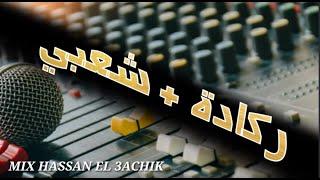 REGGADA HSAB [NADOR] VS CHA3BI ركادة شعبي نايضة لاعراس المغربية