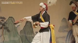 인천서구문화재단 고수의 콘서트Ⅱ 예움회예술단체 전통탈춤…