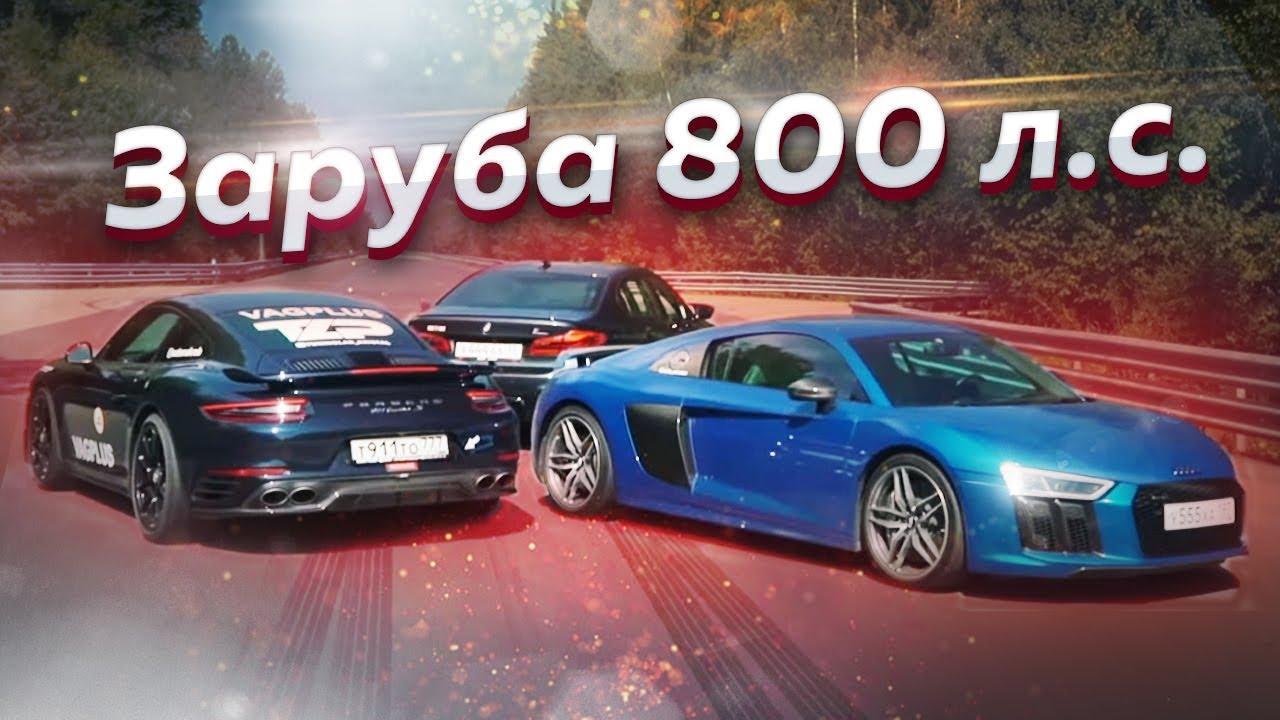 800 л.с. BMW M5 F90 vs Porsche 911 Turbo S vs Audi R8. Заруба
