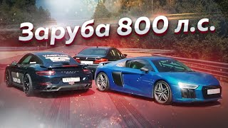 800 л.с. BMW M5 F90 vs Porsche 911 Turbo S vs Audi R8. Заруба