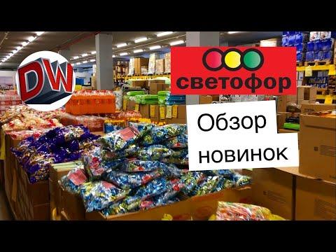 Магазин Светофор 🚦 Обзор Новинок 🤩 Июль 2019 ☀️ Москва