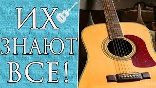 Download Эти Песни на Гитаре ВСЕ ЗНАЮТ И ПОЮТ! (Часть 1) Mp3 and Videos