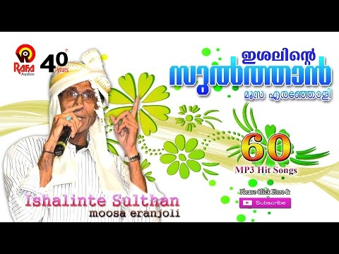 Ishalinte Sulthan 60 Mp3 Songs | Super Hits Mappilapattukal | latest mappila songs | Gazal Songs