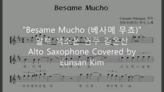 """Besame Mucho 베사메 무쵸"" 알토 색소폰 연주 김은산 Alto Saxophone Covered by Eunsan Kim"