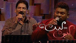 Leya Saha Laya | 25th January 2019 Thumbnail