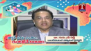 Stay Home Stay Safe says Continental Hospitals Director Dr Guru N Reddy  Telugu