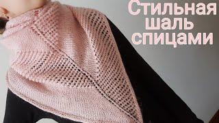 Модная шаль спицами стильный Бактус / Платок. Бесплатный МК. Пряжа Nako mohair delicate
