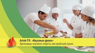 Artek-TV: «Вкусные уроки». Секреты австрийской кухни