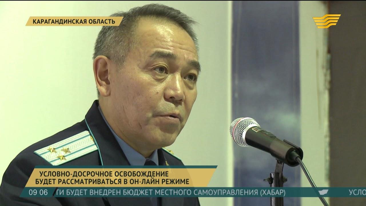 было условно-досрочное освобождение в казахстане всех без