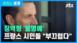 """프랑스 전 대통령 '역사적 징역형'…""""의미 없는 마녀사냥"""" 항소 입장 / JTBC 아침& 세계"""