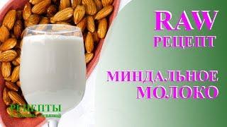 Как сделать миндальное молоко. Рецепты сыроедения и вегетарианства