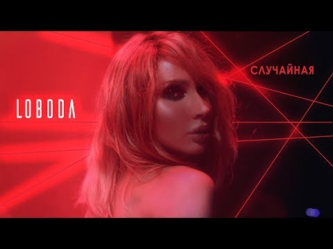 LOBODA — Случайная [Официальное видео] - Ruslar.Biz