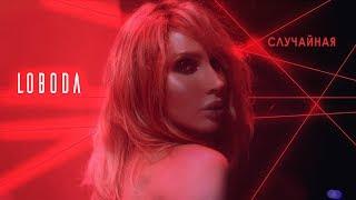 Download LOBODA — Случайная [Официальное видео] Mp3 and Videos