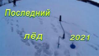 Зимняя рыбалка 2021 Последний лёд