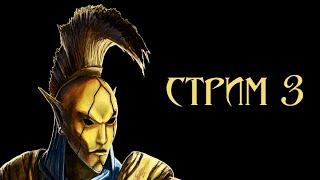 Morrowind - Стрим 3. Визит в корпрусариум