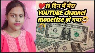 11 दिन में मेरा youtube channel monetize ho gaya🤓😎