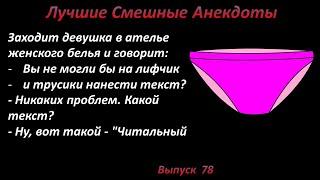Лучшие смешные анекдоты Выпуск 78