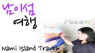 남이섬 여행 / 성순희…