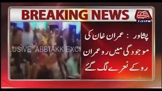 "Peshawar: Slogans of ""Ro Imran Ro"" echoed in his presence"