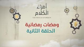 أمراء الكلام | ومضات رمضانية | الحلقة الثانية