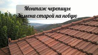Жизнь в греческой деревне. Монтаж черепицы.
