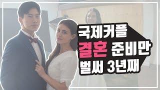 [ENG] 결혼 준비만 3년째: 한국에서 첫 커플 웨딩…
