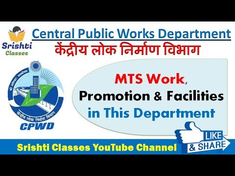 Central Public Works Department (CPWD) | MTS Work, Promotion and Facilities in CPWD