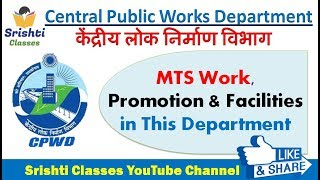 Central Public Works Department (CPWD)   MTS Work, Promotion and Facilities in CPWD