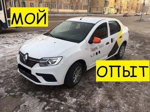 устроиться водителем яндекс такси
