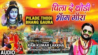 पिला दे थोड़ी भाँग गौरा PILADE THODI BHANG GAURA,RAM KUMAR LAKKHA,Latest Kanwar Devotional Audio Song