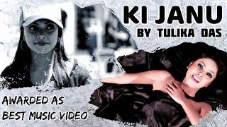 KI JANU (Assamese Version) | Tulika Das | New Assamese Superhit Song | Directed by Deepak Dey
